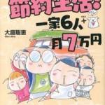 一家六人で月七万円生活の大庭家とは?節約法や本を紹介!