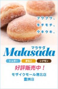 banner_malasada200