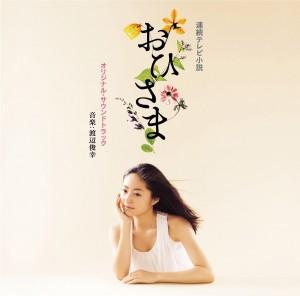 「おひさま」OST
