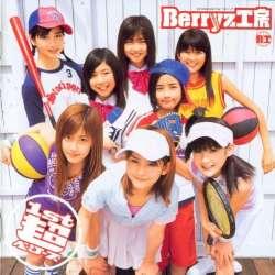 berryz工房-1st-超ベリーズ-lyrics-f837