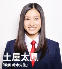 tsuchiya_top