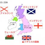 スコットランドはなぜ独立できなかったの?反対派の勝因を調査!