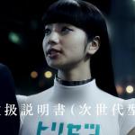 ダイハツ新型ムーヴCMの女優は小松菜奈!トリセツ役が可愛い!