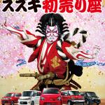 スズキの初売りのCMの歌舞伎役者は市川猿之助!素顔や本名は?