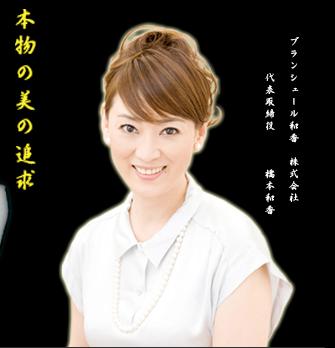 橋本清の画像 p1_20