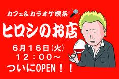 news_thumb_hiroshi