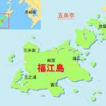 五島福江の海水浴場で子連れにおススメは?値段も気になる!